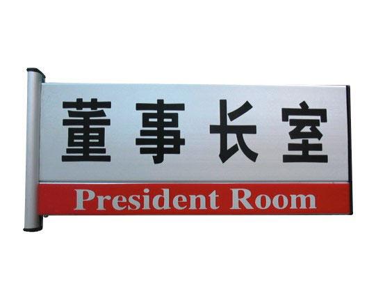 潍坊广告【标识牌】——潍坊铝合金标牌