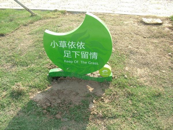 潍坊广告【标识牌】——潍坊小区标识牌