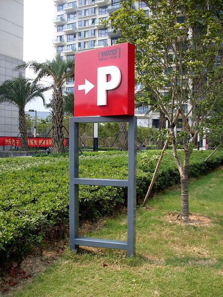 潍坊创视广告【标识牌】——潍坊小区景观导向牌