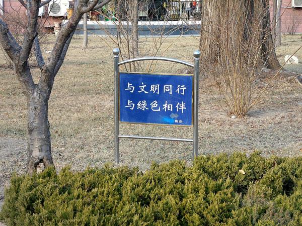潍坊创视广告【标识牌】——潍坊小区不锈钢导示牌
