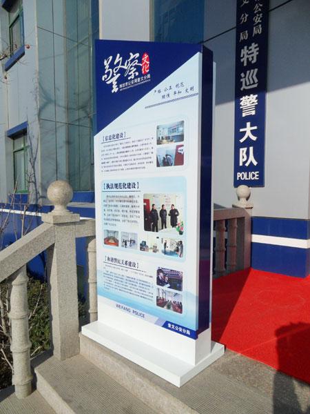 潍坊警察文化建设立牌