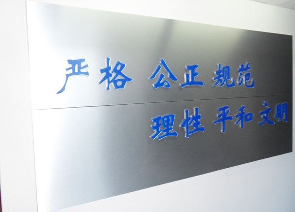 潍坊广告—潍坊亚克力水晶雕刻字