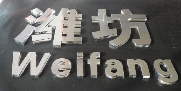 潍坊广告—潍坊亚克力雕刻 水晶字