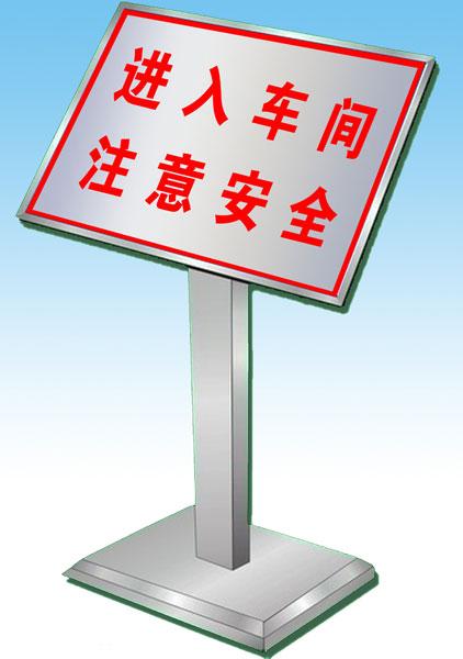 潍坊广告—潍坊不锈钢展示牌