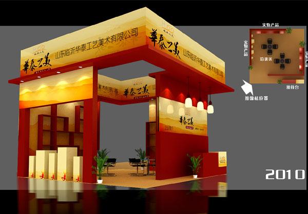 潍坊创视展览公司——潍坊展览会临沂华泰展厅