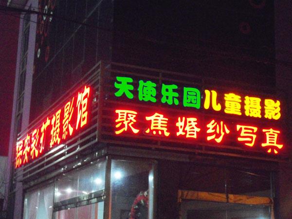 潍坊创视广告公司—潍坊发光字