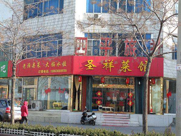 潍坊创视广告公司—潍坊发光字门头