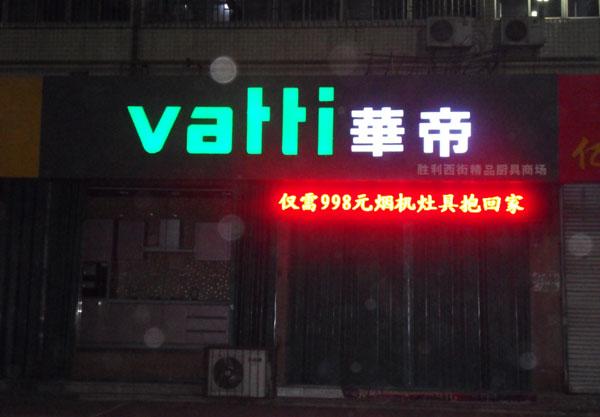 潍坊发光字—华帝专卖店