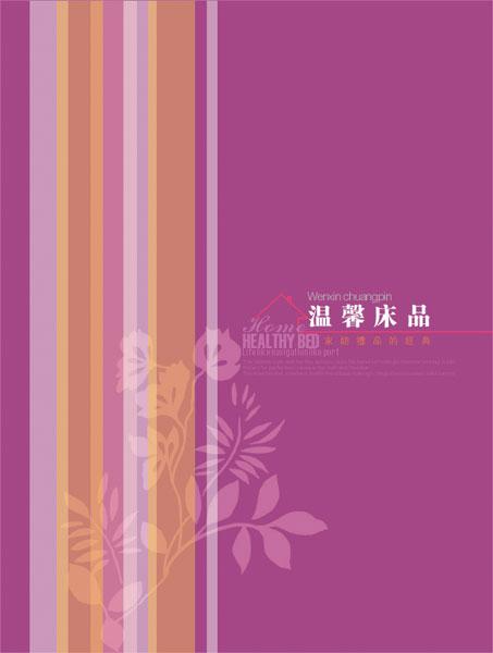 潍坊广告——潍坊家纺样本设计