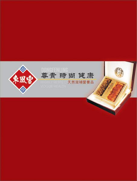 潍坊广告——潍坊营养品样本设计