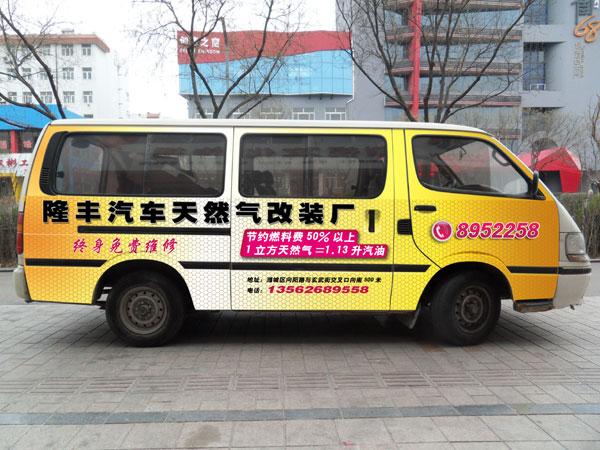 潍坊车体广告专业设计公司