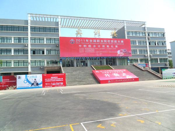 2011全国职业院校技能大赛会场布置