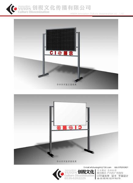 潍坊广告——潍坊不锈钢展板