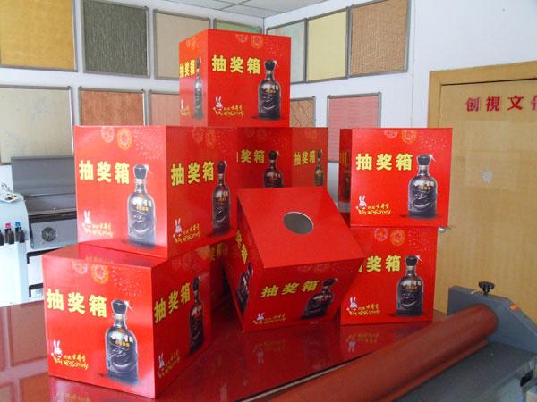 潍坊广告公司¥%古井贡酒潍坊区域抽奖箱制作