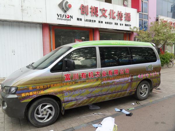 潍坊富川有机农业车体广告设计制作