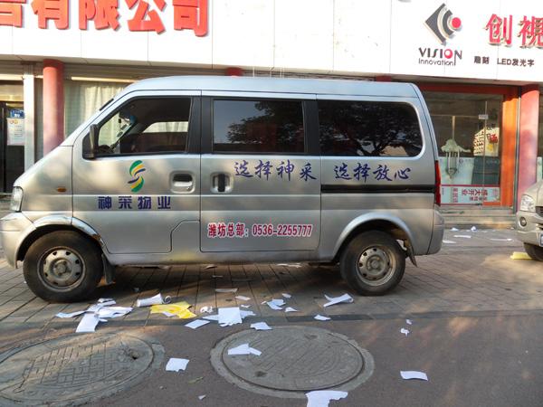 ¥%潍坊车体广告设计制作%¥——潍坊神采物业车体广告