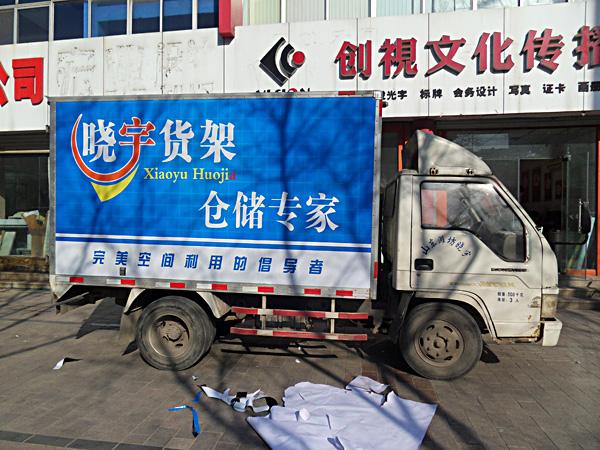 %潍坊车体广告设计制作¥——潍坊晓宇货架车体广告