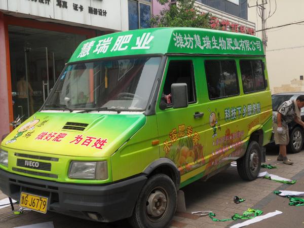 潍坊车体广告专家——化肥车体广告制作