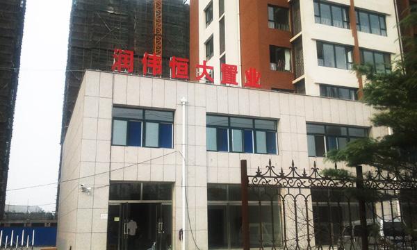 潍坊润伟恒大置业售楼处发光字制作