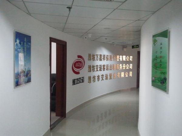 潍坊交运集团形象墙字牌及集团文化建设制作