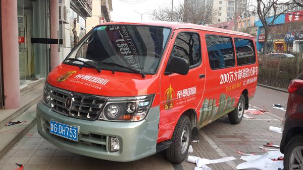 潍坊车体广告——帝景国际车体设计制作