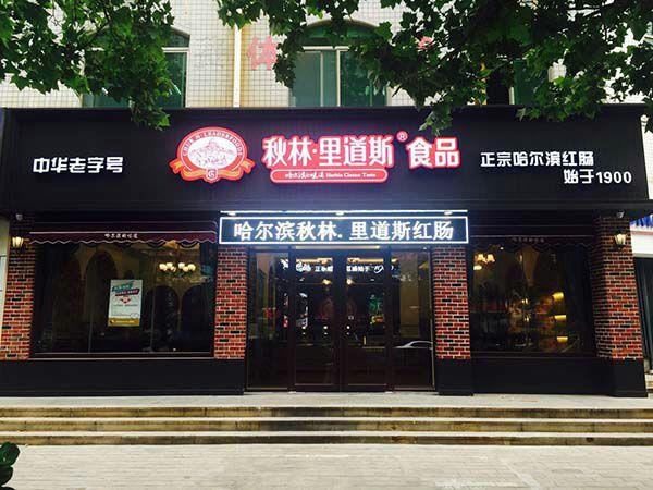 哈尔滨红肠潍坊旗舰店门头设计制作LED字