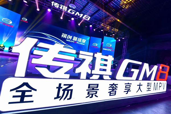 传祺GM8舞台LOGO字——潍坊LED发光字牌