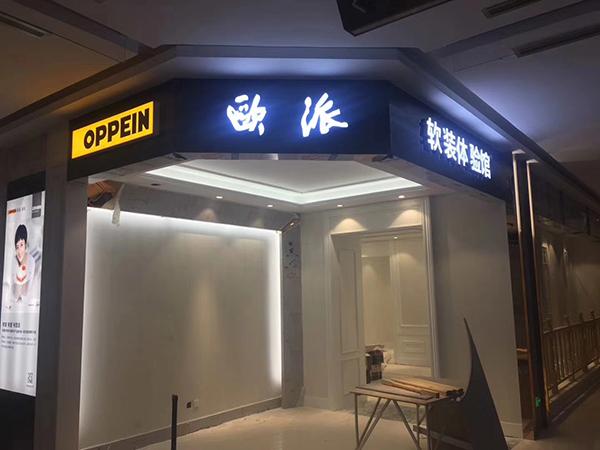 欧派展厅门头LED发光字——潍坊LED发光字牌