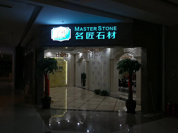 名匠石材展厅LED发光字——潍坊LED发光字牌