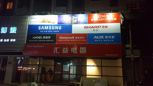 专业门头制作——潍坊广告店面门头设计制作