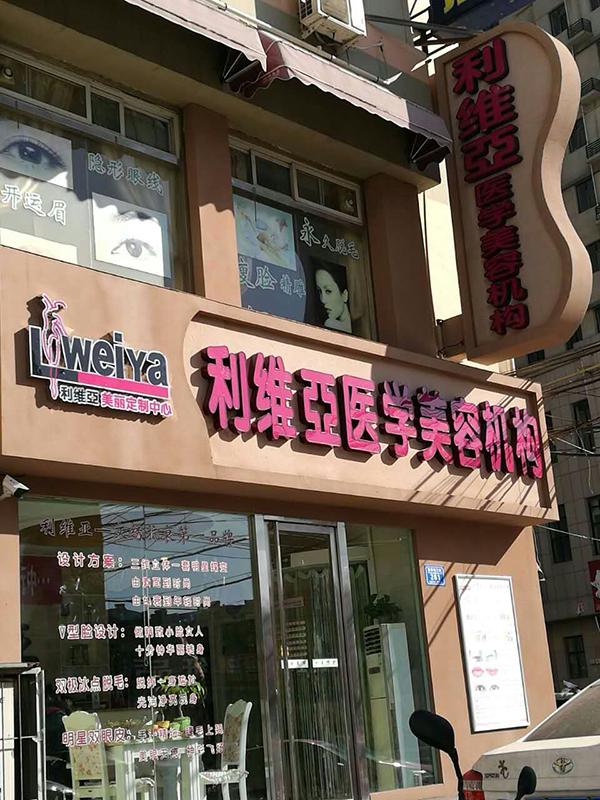 真石漆门头设计制作——潍坊专业设计制作店面门头