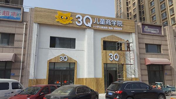 3Q儿童商学院门头制作——潍坊专业门头制作