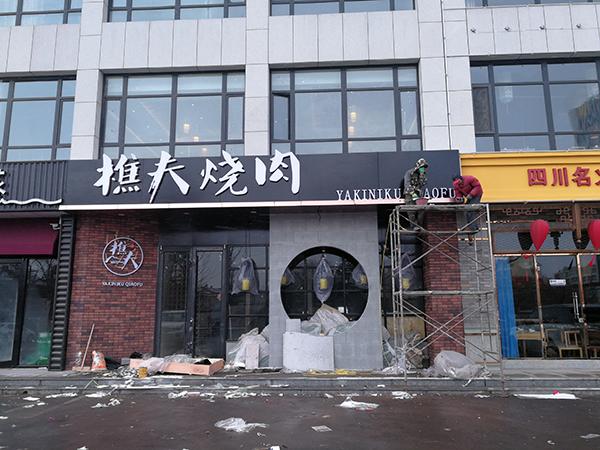 金属喷漆门头制作——潍坊专业门头制作
