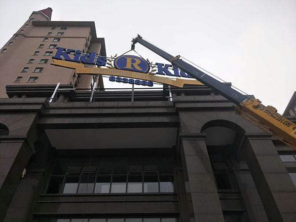 凯斯国际幼儿园楼顶发光字——潍坊楼顶大字制作