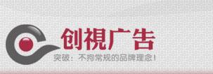 潍坊创视广告以低廉的价格,优质的服务为您提供满意的产品。来电就有惊喜