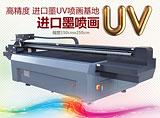 潍坊平板UV喷画公司